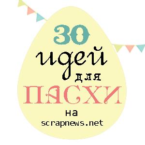 30 идей для Пасхи
