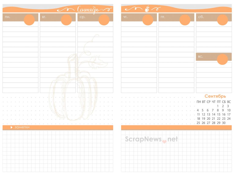 Распечатать ежедневник в трех вариантах: готовые шаблоны.